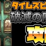 【AFKアリーナ】タイムズピークの破滅の廃墟サクサク攻略していきます!!!【AFK ARENA】